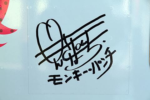 JR北海道 花咲線 キハ54 522 ルパン三世ラッピングトレイン モンキー・パンチさん直筆サイン