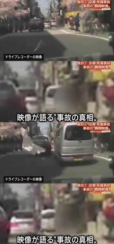 【動画】京都祇園てんかん暴走ドラレコ映像 衝突の瞬間