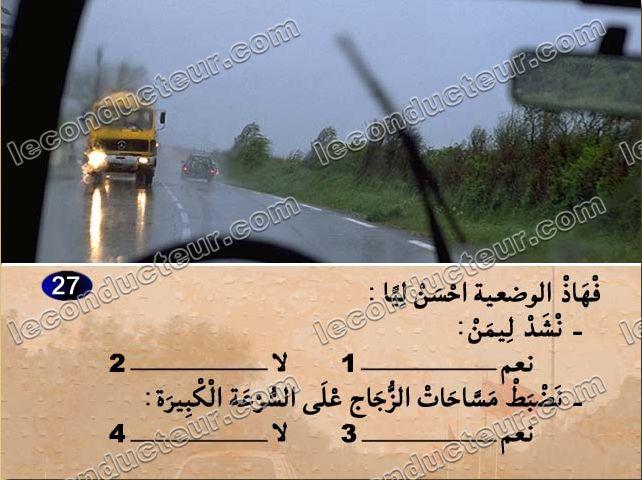 code route maroc 2016 permis maroc code de la route maroc en line test examen permis. Black Bedroom Furniture Sets. Home Design Ideas
