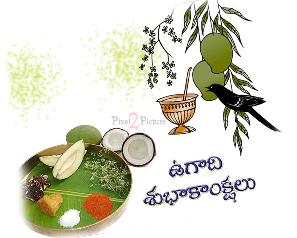 Pixel2picture Blog Ugadi 2011 Greetyingsugadi Wishes