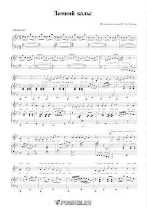 "Песня ""Зимний вальс"" Ю. Зубутова: ноты"