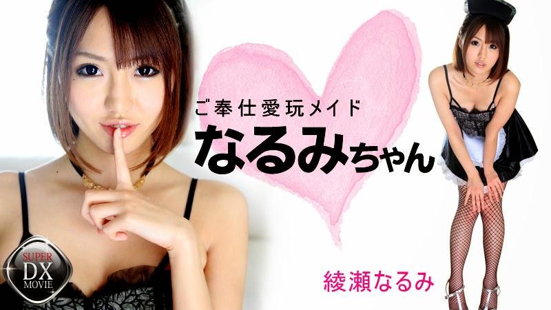 HEYZO 0797 Narumi Ayase