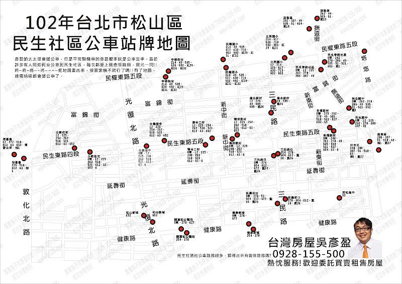 102年松山區民生社區公車站牌路線地圖