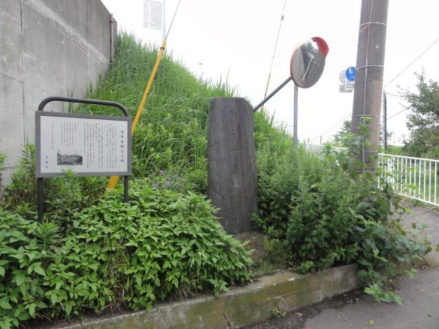 陸軍架橋記念碑 東海道五十三次