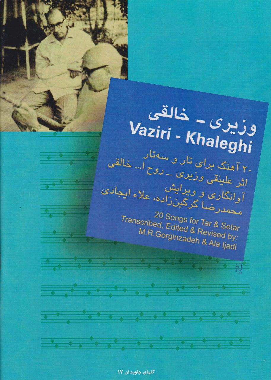 کتاب وزیری خالقی بیست آهنگ برای تار و سهتار محمدرضا گرگینزاده علاء ایجادی انتشارات سرود