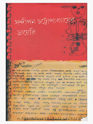 Sandipan Chattopadhyayer Diary Edited by Asris Biswas in pdf