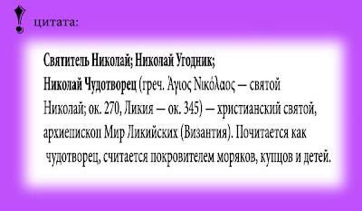 Википедия о Николае Чудотворце