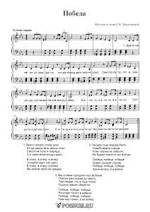 """Песня """"Победа"""". Музыка Е.В. Машечковой: ноты"""