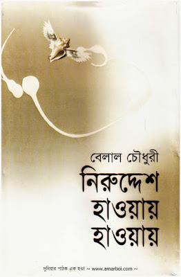নিরুদ্দেশ হাওয়ায় হাওয়ায় - বেলাল চৌধুরী