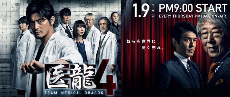 [日劇] 醫龍4(医龍4)