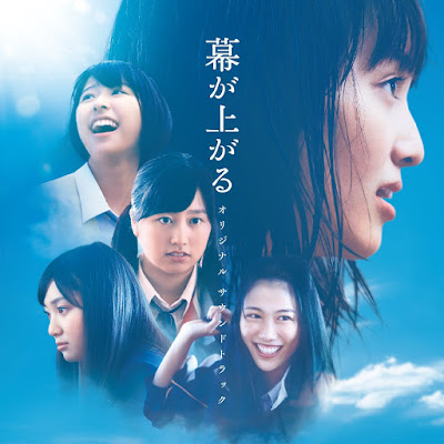 """Maku ga Agaru"" Original Soundtrack"