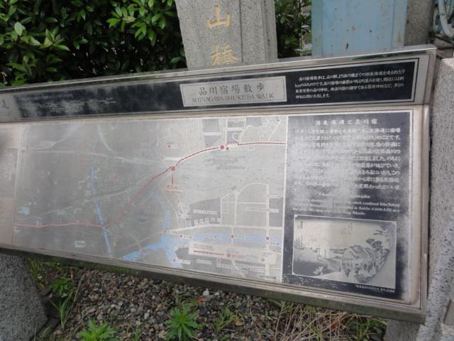 品川宿場散歩