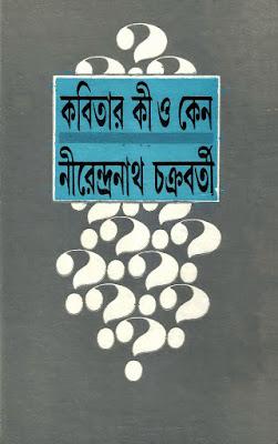 kabitar-ki-o-keno-nirendranath-chakravarti