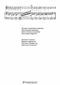 """Песня """"Новогодние елочки"""" Г. Ребровой: ноты"""
