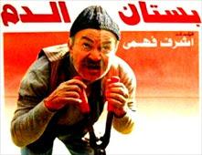 فيلم بستان الدم