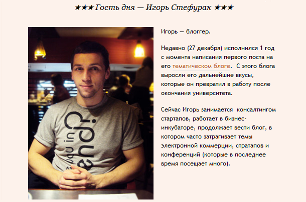 Опришок в гостях у coffeeblog.in.ua