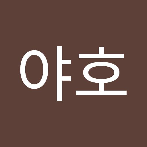 호잇야호 picture