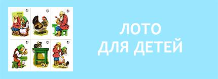 Лото для самых маленьких СССР советское. Лото для малышей скачать. Лото из бумаги СССР советское. Разрезное лото СССР советское. Лото для детей СССР советское. Лото для детей скачать бесплатно СССР советское. Настольные игры СССР скачать. Старые советские настольные игры. Советские игры для детей. Советские настольные игры. Игра лото для детей карточки СССР советская старая из детства