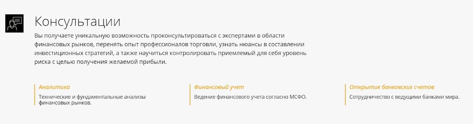 Обзор сервиса для онлайн-торговли Macte Invest, отзывы трейдеров