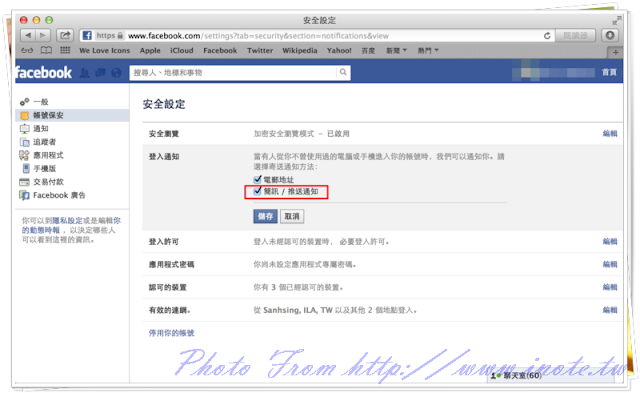 Facebook%2520Two%2520Step%2520Verification 1