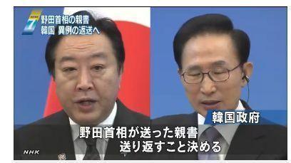 韓国が総理大臣の親書を送り返そうとした。