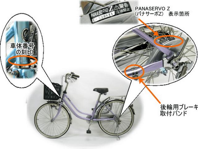 Ở Nhật Bản đi xe đạp cũng cần đăng ký mã số với cảnh sát