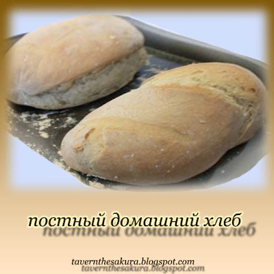 Рецепт постного домашнего хлеба