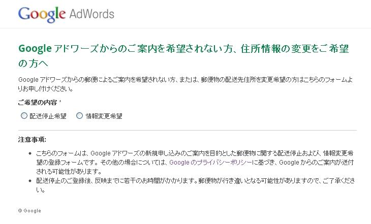 Google アドワーズからのご案内を希望されない方、住所情報の変更をご希望の方へ ? Google