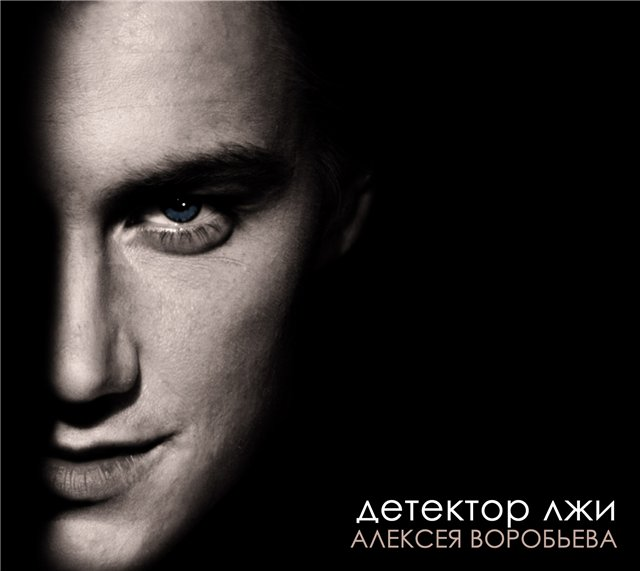 Alexej Vorobjov - Get You Lyrics | MetroLyrics