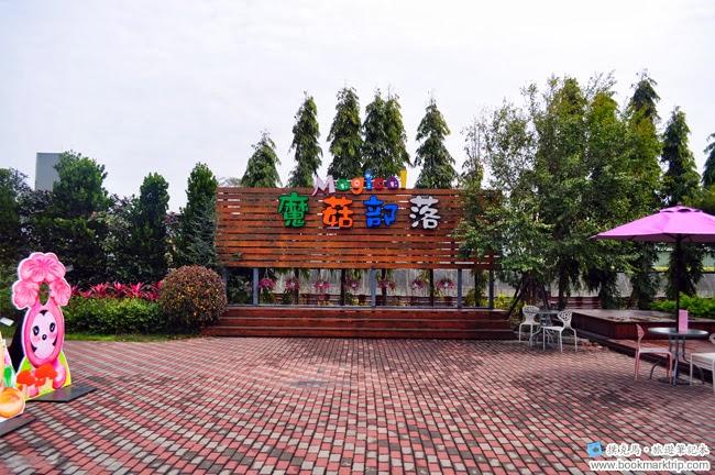 魔菇部落生態休閒農場階段麗影廣場