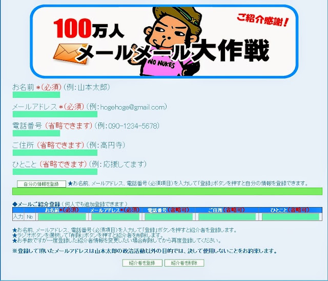 山本太郎HP「百万人メールメール大作戦」公選法違反の可能性やセキュリティ面の問題で停止