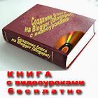 Книга с видеоуроками по созданию такого блога: