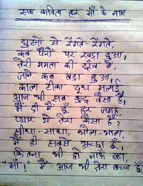 poem on tiger in hindi