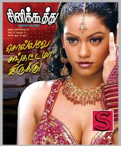 தமிழ் வார/மாத இதழ்கள்: புதியவை - Page 36 CK15082012
