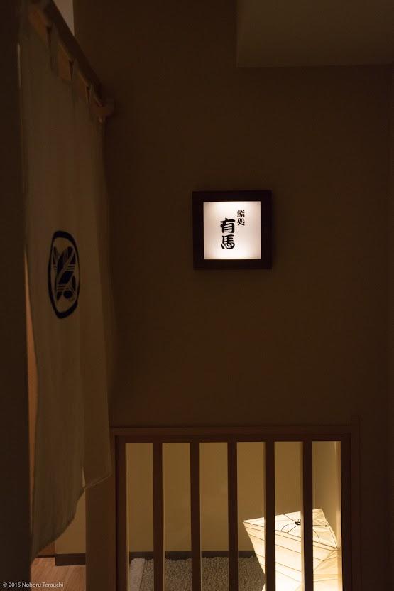 照明看板「鮨処有馬」