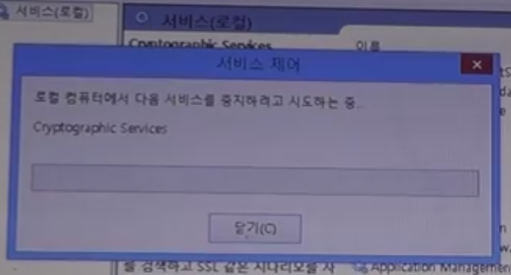 Cryptographic Services 서비스 중지하기