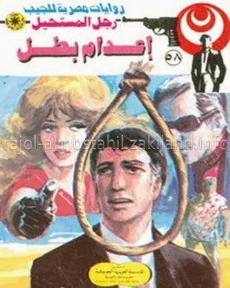قراءة تحميل إعدام بطل رجل المستحيل أدهم صبري نبيل فاروق