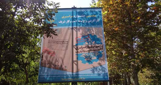اطلاع رسانی پنجمین جشنواره در سطح شهر و دانشگاه شریف