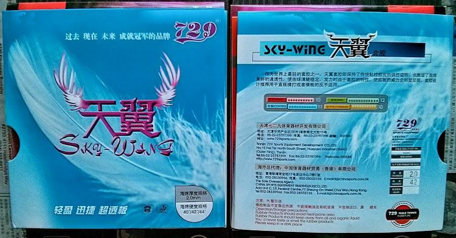 友谊729 SKY-WING天翼超轻反手专用乒乓球反胶套胶