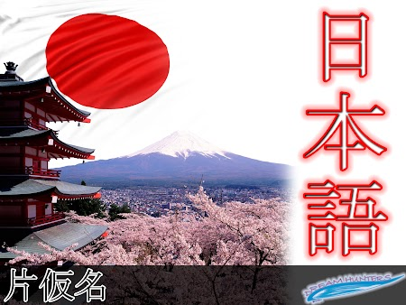 日本語: 片仮名 – Nihongo – Katakana