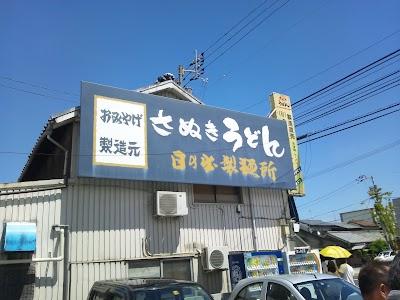 【オススメご当地料理店】香川と言ったらうどん!