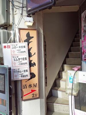清水屋の1Fのお店看板と細い階段
