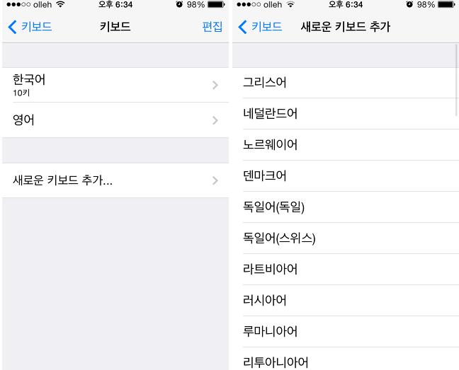 아이폰 설정에서 새로운 언어 키보드 추가하는 방법 화면