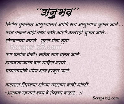 marathi wise images experience is the most expensive thing in li
