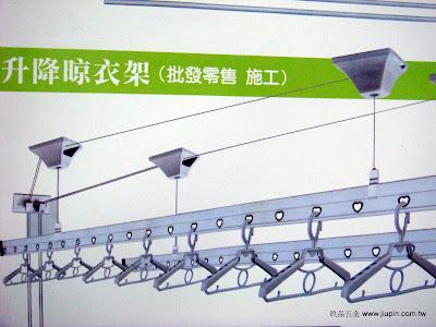 品名:天依-鋁合金手搖式升降曬衣架規格:吊桿長度270CM(可裁切)承受重量:75KG功能1:從頂座吊桿到手搖器都是太空鋁材質,質感細緻高雅,耐用又不生鏽,最符合台灣潮濕氣候的需求獨家專利設計,轉向器可定位及微調,可減少鋼索摩擦,確保升降省力順暢本產品吊桿是用沖孔亮光管,不管風多大,衣服都不會掉落附贈12支衣架(衣架可伸縮)玖品五金