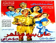 فيلم علي بيه مظهر و 40 حرامي