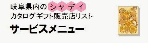 岐阜県内のシャディカタログギフト販売店情報・サービスメニューの画像