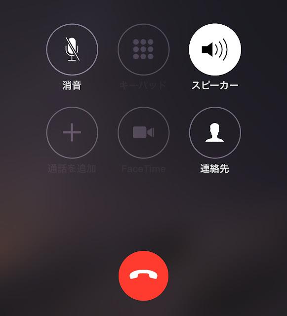 「iPhone 通話」の画像検索結果