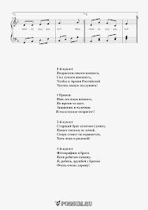 """Песня """"Мы защитники"""" Н. Лукониной: ноты"""