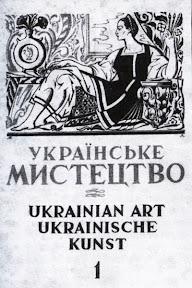 Дмитренко. Українське мистецтво